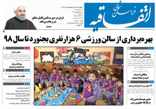 صفحه نخست روزنامه های خراسان شمالی بیست و ششم اردیبهشت ماه