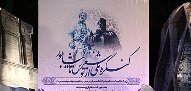 سرزمین خراسان در عرصه شعر فارسی جایگاه ویژهای دارد