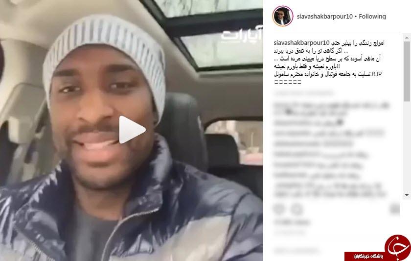 پیام تسلیت ورزشکاران در پی درگذشت بازیکن سابق استقلال