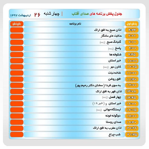برنامههای صدای شبکه آفتاب در بیست و ششم اردیبهشت ماه ۹۷