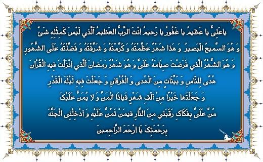 دانلود دعای ماه مبارک رمضان
