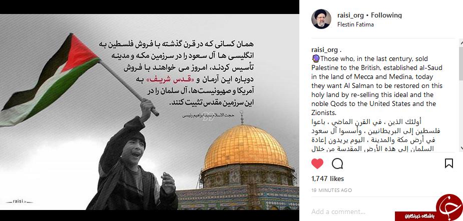 تلاش خائنان برای تثبیت آل سلمان در قدس شریف