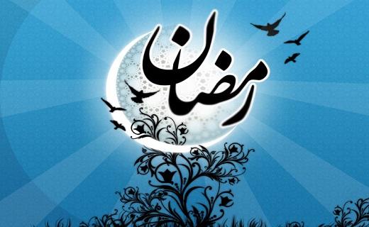 اوقات شرعی ماه مبارک رمضان  در یک نگاه + جدول
