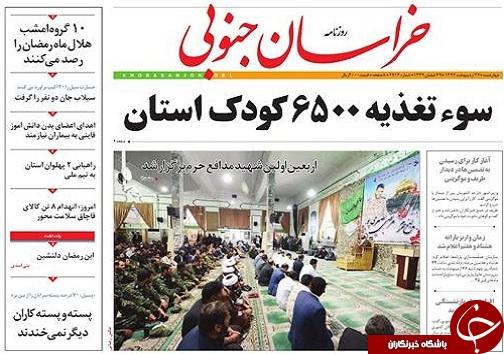 صفحه نخست روزنامه های خراسان جنوبی بیست و سوم اردیبهشت ماه