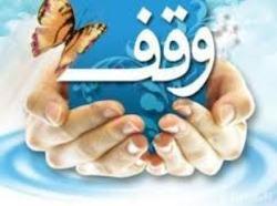 وقف یک باب منزل مسکونی به ارزش 2 میلیارد ریال در زنجان