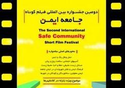 اجرای دومین جشنواره بینالمللی فیلم کوتاه جامعه ایمن