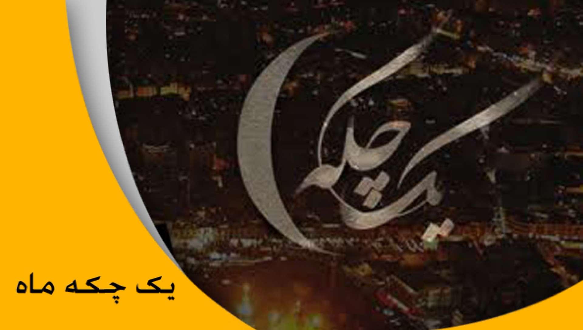 «یک چکه ماه» در شب های رمضان، میهمان روزه داران می شود