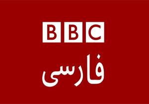 شیطنت رسانهای بی بی سی فارسی علیه ظریف + فیلم
