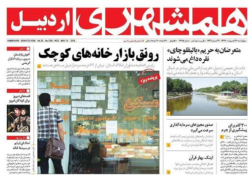 صفحه نخست روزنامه اردبیل چهارشنبه 26 اردیبهشت ماه