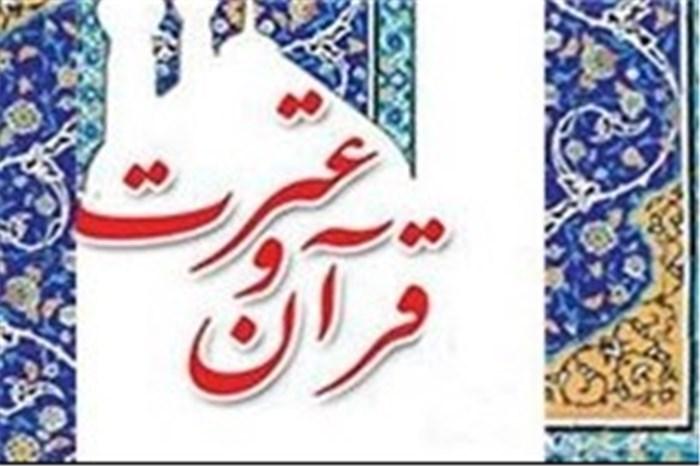 فراخوان موسسات قرآنی خراسان رضوی برای حضور در نمایشگاه قرآن و عترت مشهد