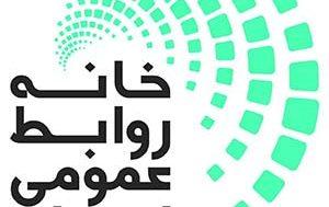 بیانیه خانه روابط عمومی به مناسبت روز ملی روابط عمومی