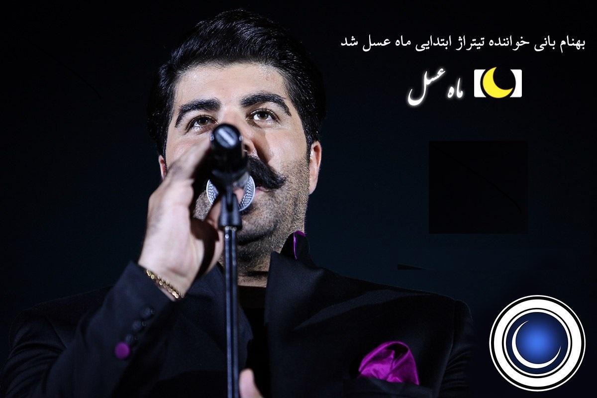 بهنام بانی خواننده تیتراژ ابتدایی ماه عسل شد