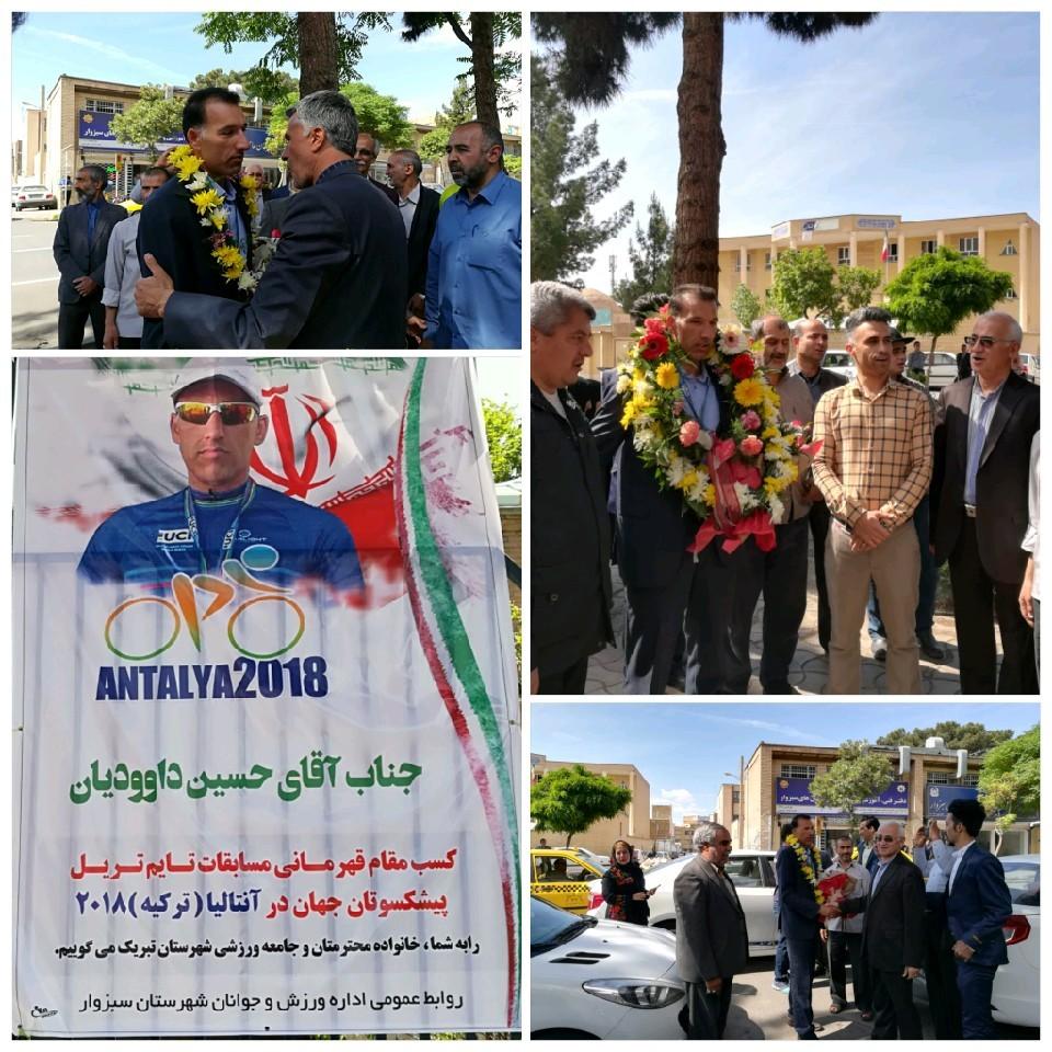 مراسم استقبال از قهرمان مسابقات جهانی دوچرخه سواری در سبزوار برگزار گردید