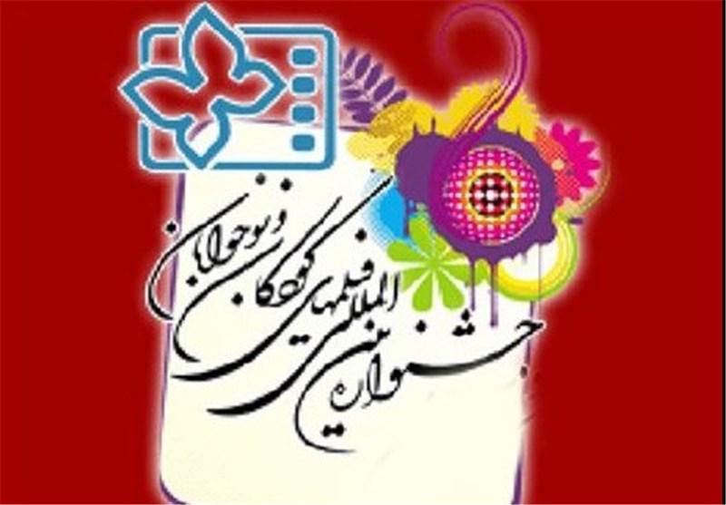 مدیر اجرایی جشنواره فیلمهای کودکان و نوجوانان در اصفهان منصوب شد