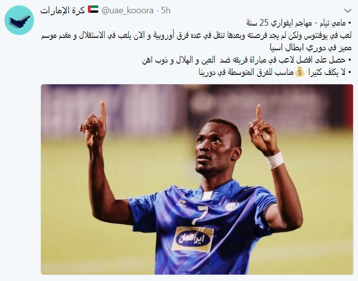 اماراتی ها به دنبال شکار مامه تیام/مروارید سیاه استقلال مناسب برای تیم های متوسط امارات!+عکس