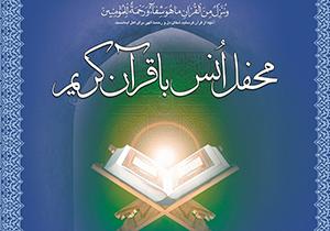 برپایی ۵۵۰ محفل جزء خوانی قرآن کریم در بقاع متبرکه فارس