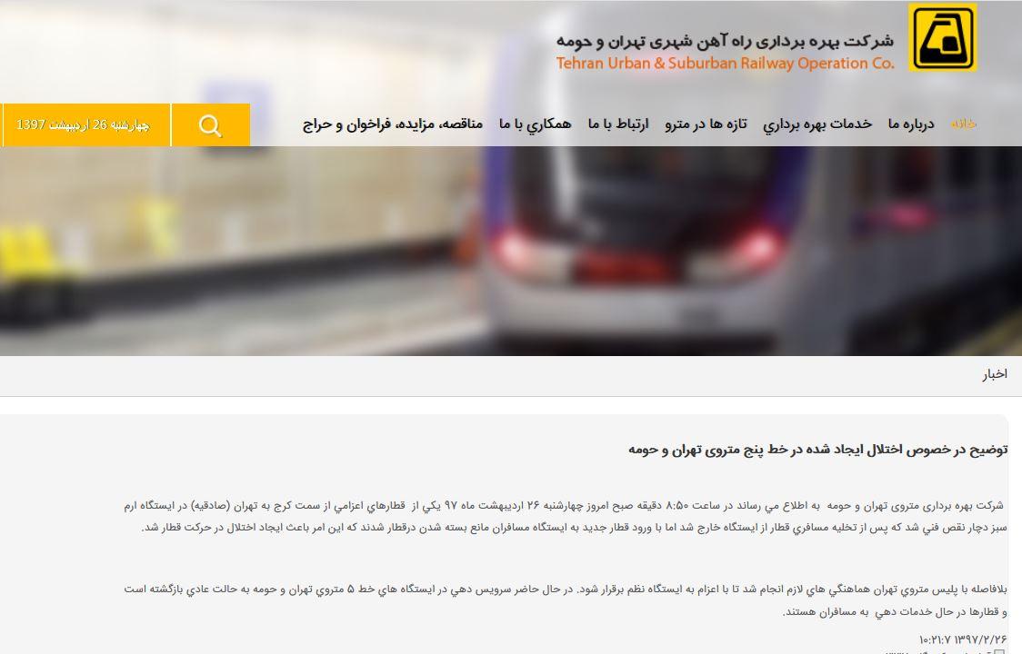 مترو تمام تقصیرها را گردن شهروندان انداخت/ دریغ از یک عذرخواهی ساده