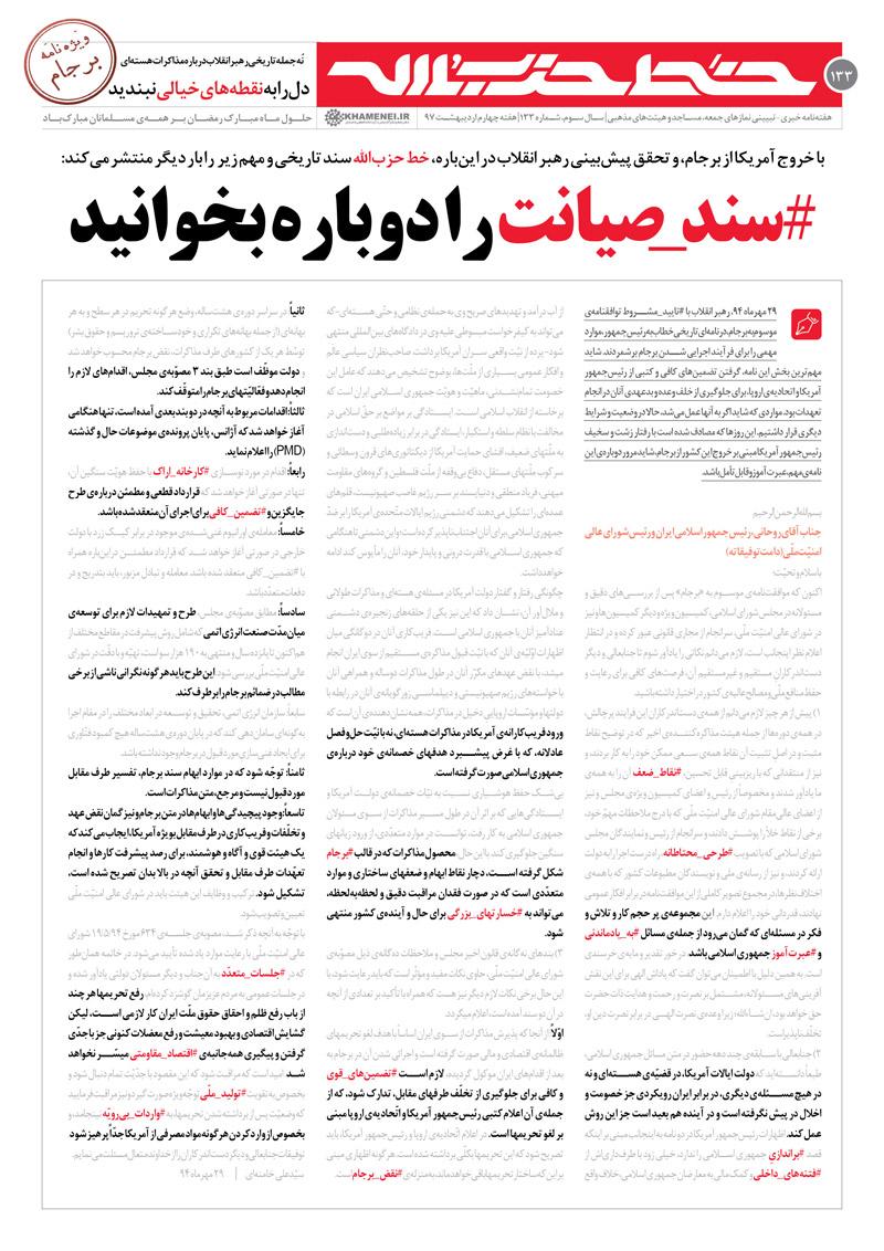 خط حزبالله ۱۳۳ | سند صیانت را دوباره بخوانید