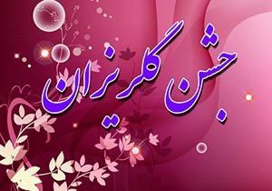 برگزاری ۵۲ جشن گلریزان در استان فارس