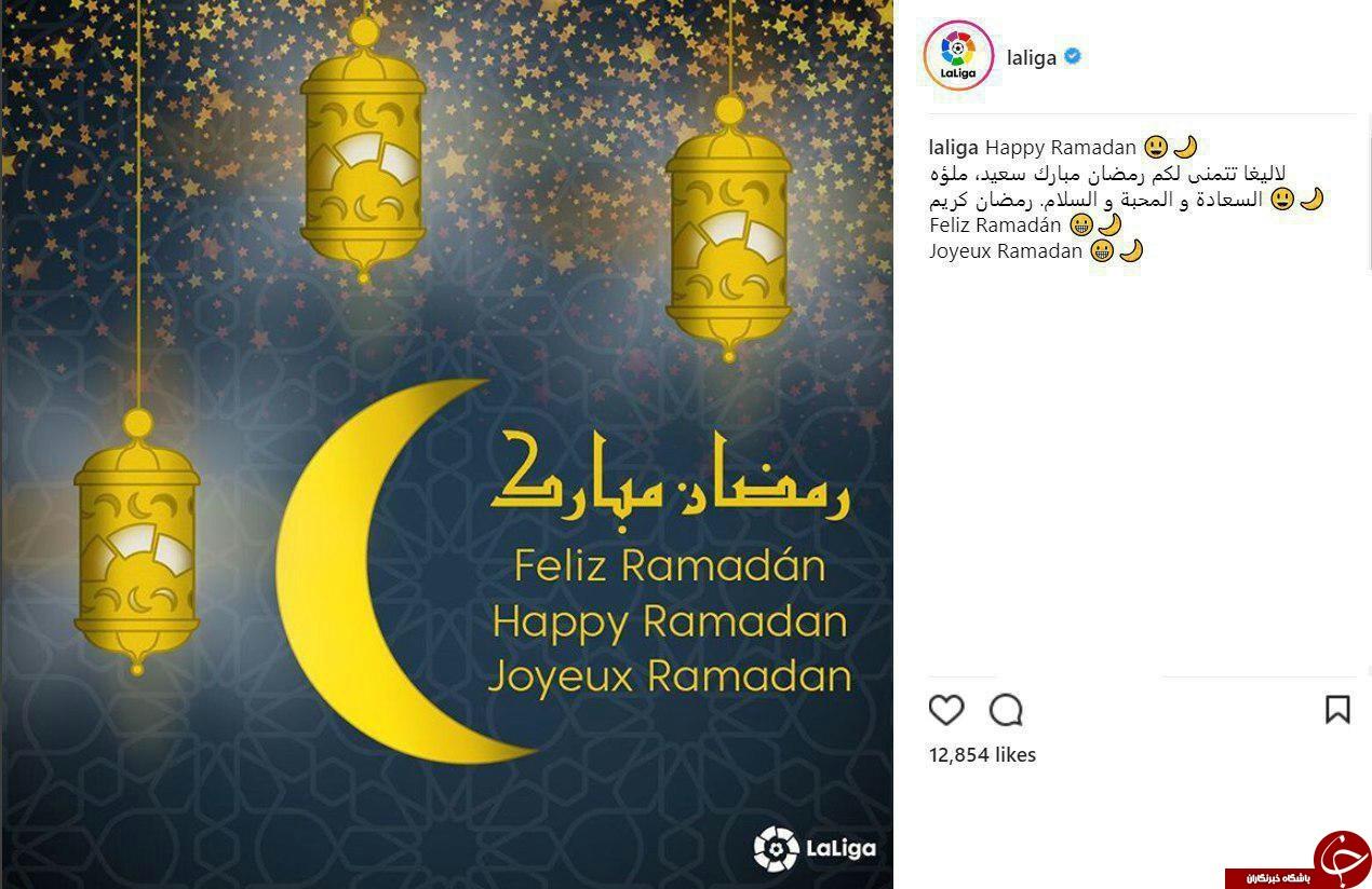 تبریک اینستاگرامی «لالیگا» به مناسبت فرار رسیدن ماه مبارک رمضان +عکس