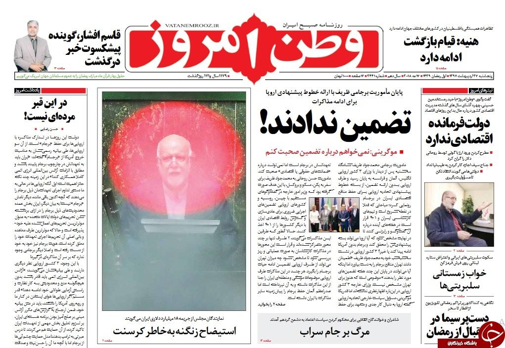 صفحه نخست روزنامههای 27 اردیبهشت؛ دولت روی دیوار اروپا یادگاری ننویسد/ از چاله برجام به چاه برجامچه