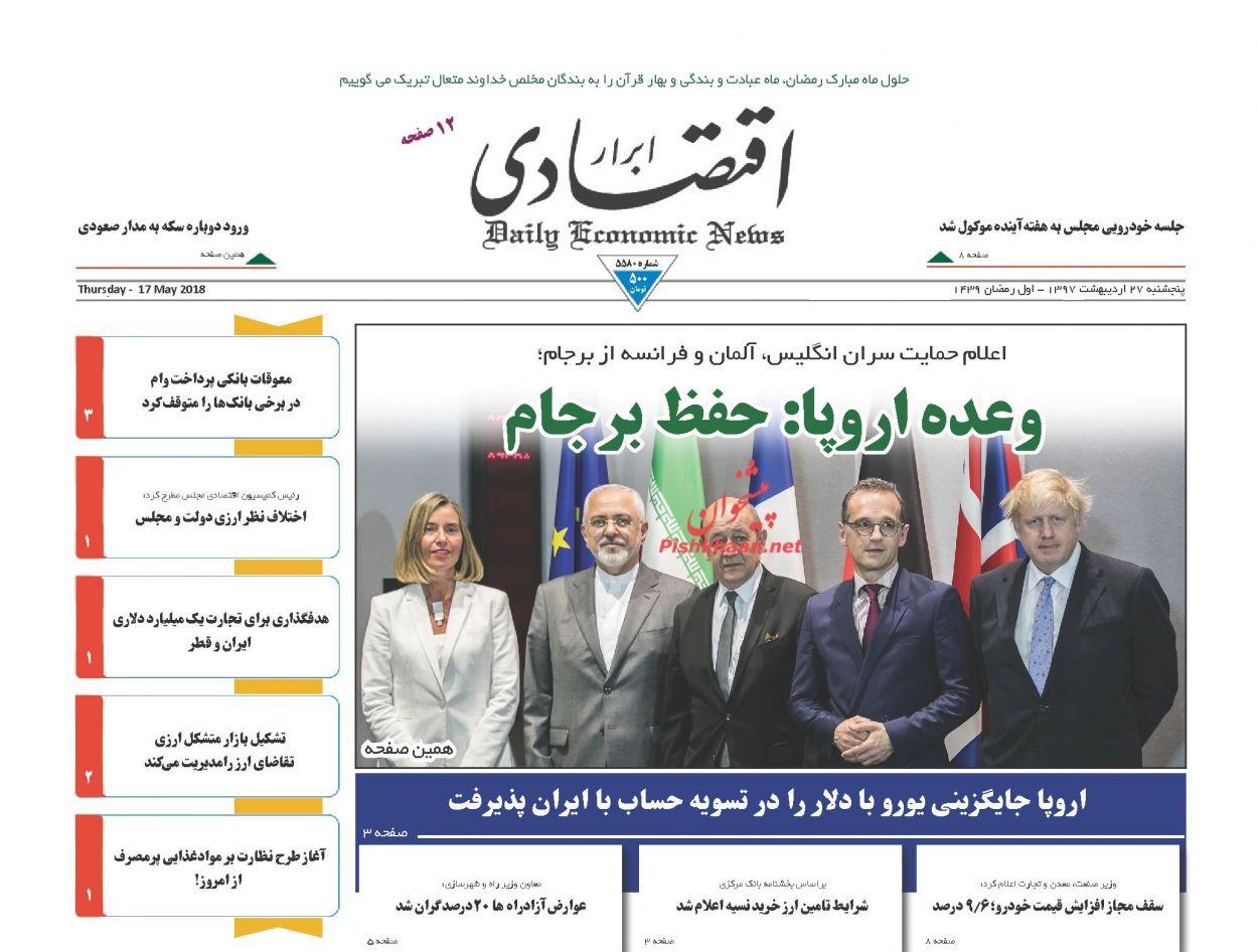 صفحه نخست روزنامه های اقتصادی 27 اردیبهشت ماه