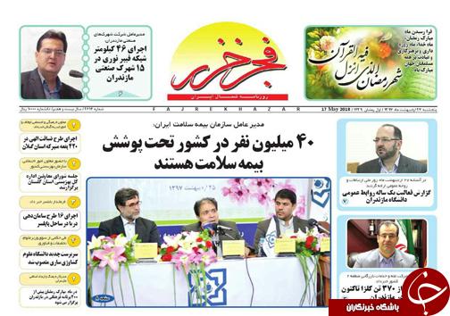 صفحه نخست روزنامههای مازندران پنج شنبه ۲۷ اردیبهشت
