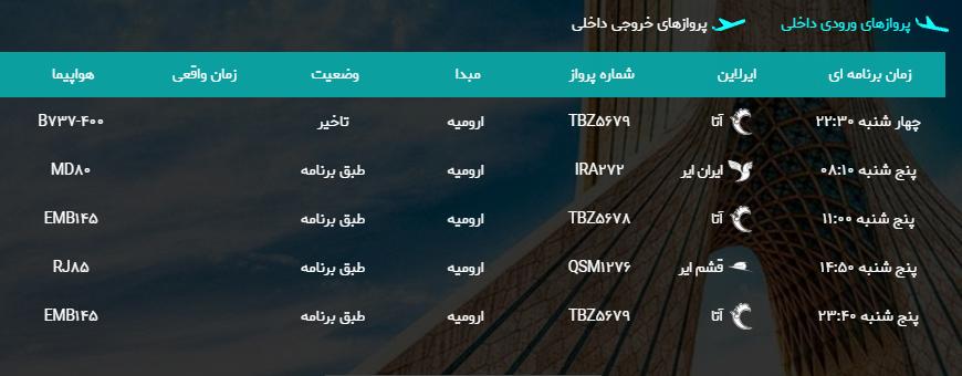 پروازهای پنج شنبه ۲۷ اردیبهشت ماه از فرودگاه بین المللی ارومیه