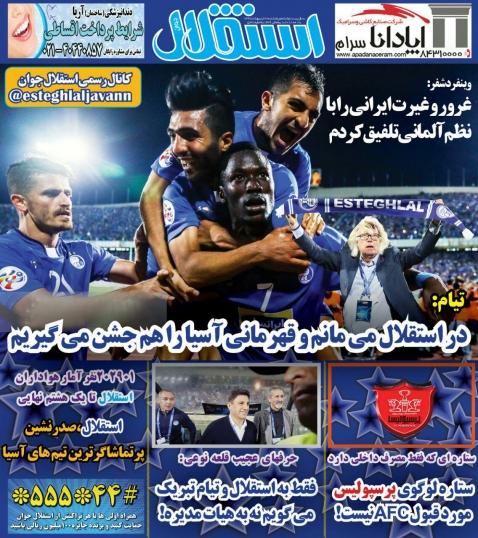 روزنامههای ورزشی ۲۷ اردیبهشت