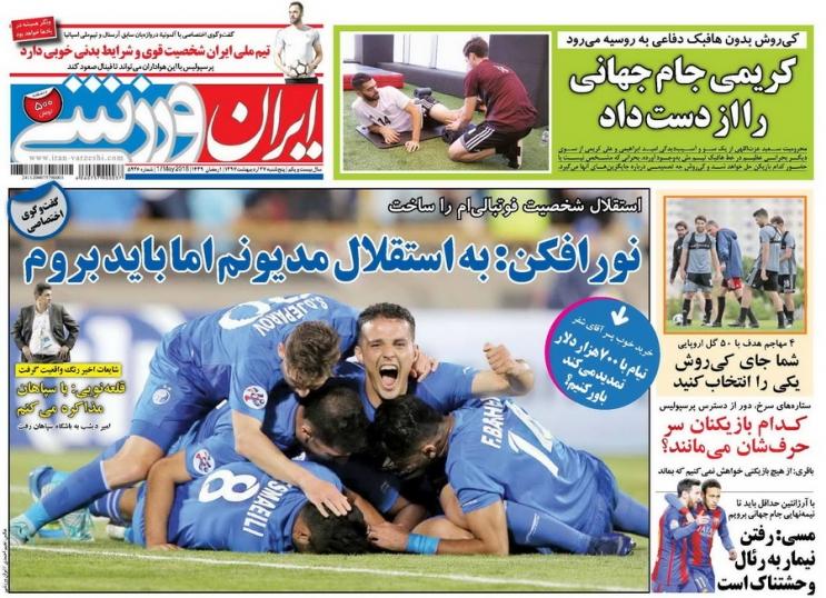 ایران ورزشی - ۲۷ اردیبهشت