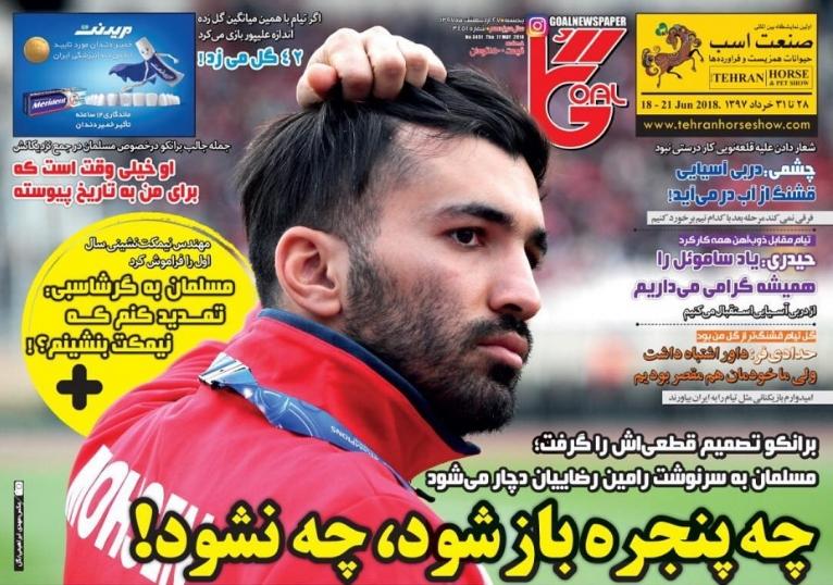روزنامه گل - ۲۷ اردیبهشت