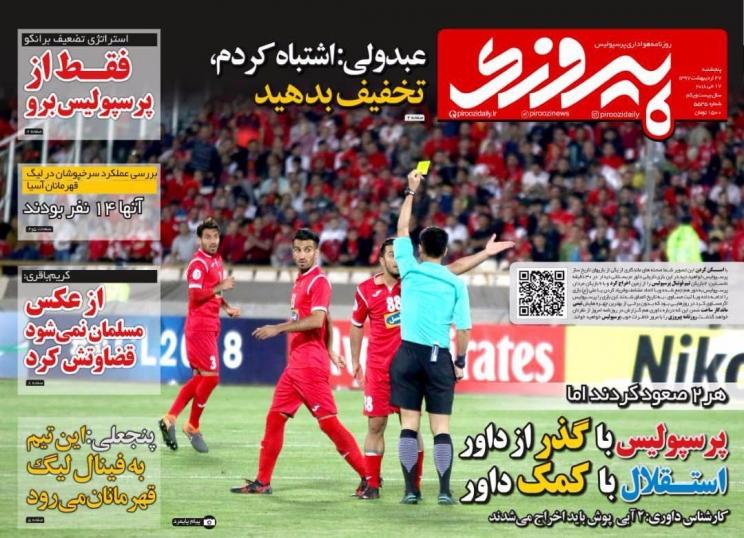 روزنامه پیروزی - ۲۷ اردیبهشت