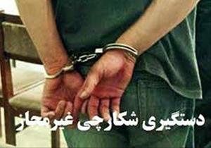 دستگیری شکارچی غیرمجاز در لارستان