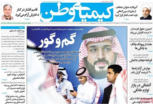 صفحه نخست روزنامه های استان اصفهان پنج شنبه 27 اردیبهشت ماه