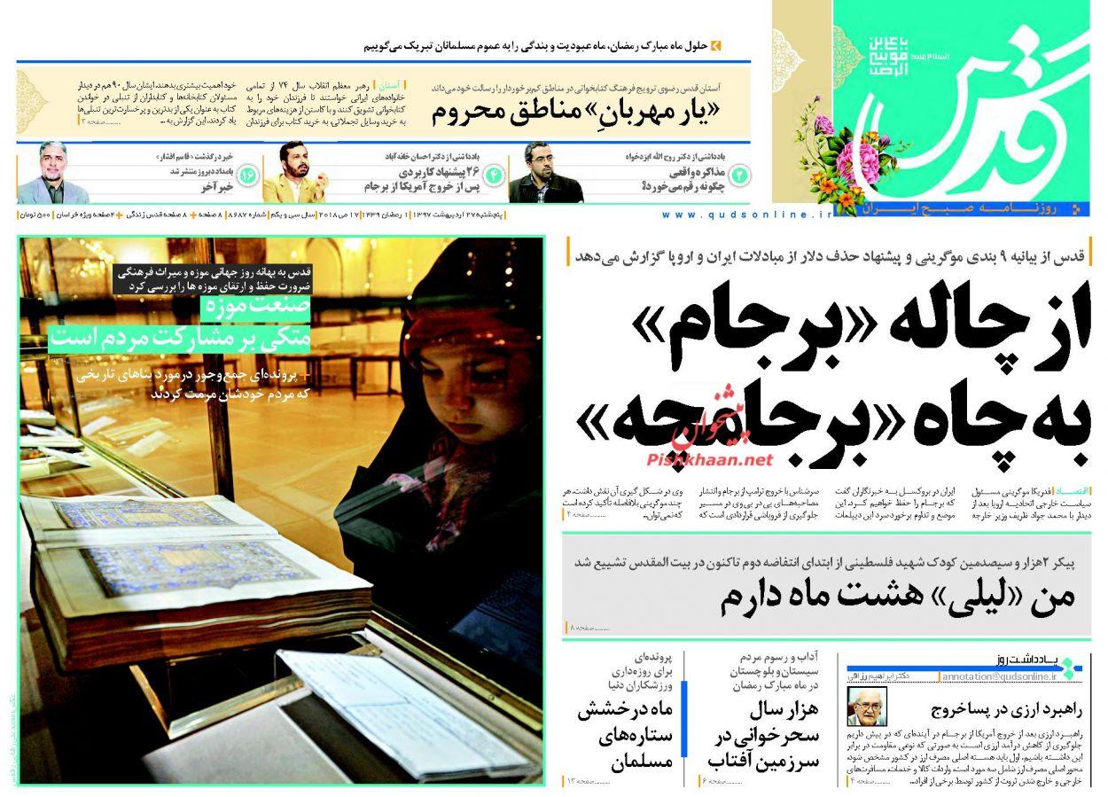 صفحه نخست روزنامههای خراسان رضوی پنجشنبه 27 اردیبهشت