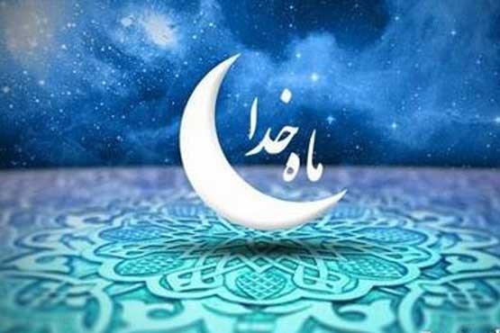 ویژه برنامه های فرهنگسرای ابن سینا در ماه مبارک رمضان