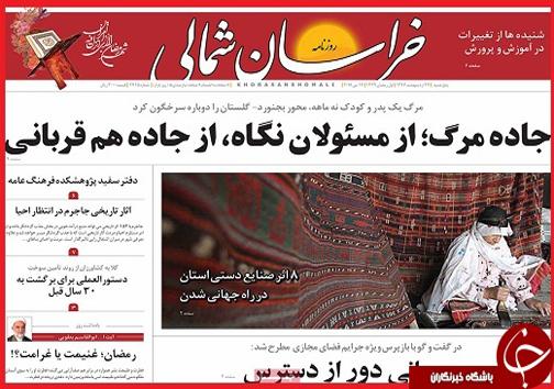 صفحه نخست روزنامه های خراسان شمالی بیست و هفتم اردیبهشت ماه