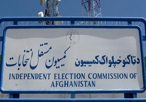 طرح رای دهی با کپی تذکره لغو شد