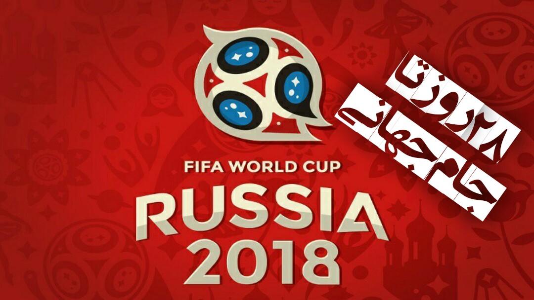 ۲۸ روز تا جام جهانی روسیه/جهانبخش به تمرینات تیم ملی اضافه میشود