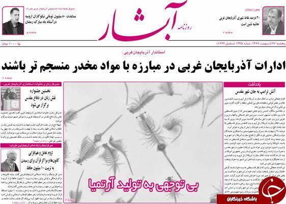نیم صفحه نخست روزنامه آذربایجان غربی پنجشنبه ۲۷ اردیبهشت ماه
