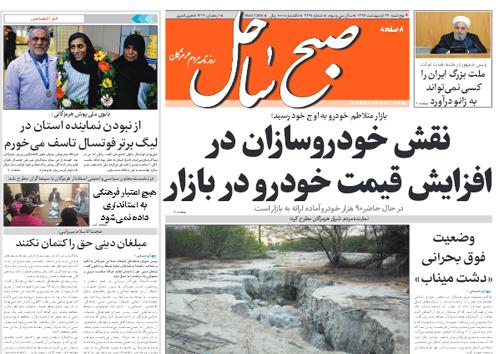 صفحه نخست روزنامه هرمزگان یکشنبه ۲۳ اردیبهشت سال ۹۷