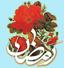 باشگاه خبرنگاران - دعای روزهای ماه مبارک رمضان