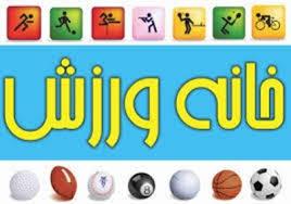 راه اندازی اولین خانه ورزش روستایی استان ایلام