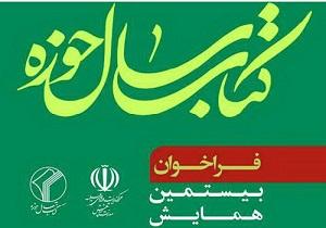 پایان خرداد،آخرین مهلت ارسال آثار به دبیرخانه همایش کتاب سال حوزه