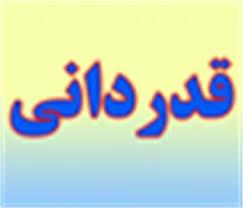 رتبه برتر روابط عمومی دامپزشکی کرمان درکشور