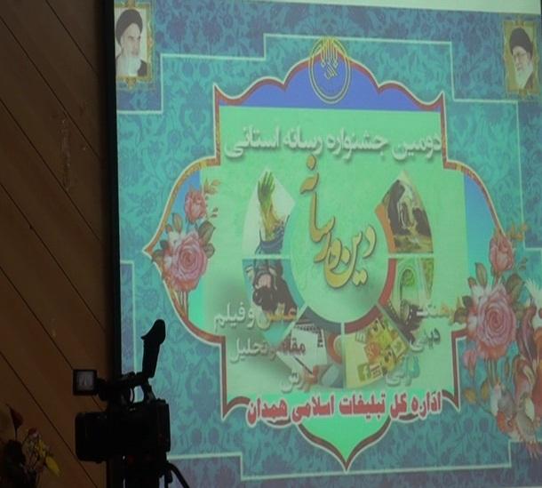 کسب عنواین برتر توسط خبرنگار و عکاس باشگاه خبرنگاران همدان در جشنواره دین و رسانه