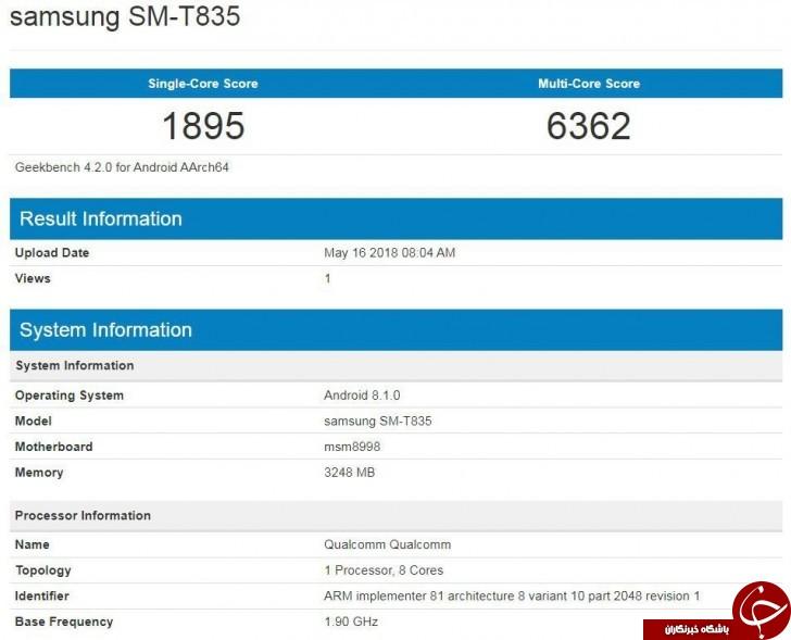 بنچمارک Galaxy Tab S4 سامسونگ را ببینید + تصویر