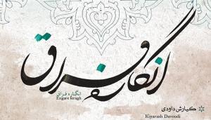 سوت پایان بر کنسرت ها و آغازی بر خاطره بازی ها در ماه رمضان
