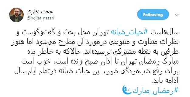 پایان شب مردگی با آغاز ماه مارک رمضان در شهر تهران باید از بین برود