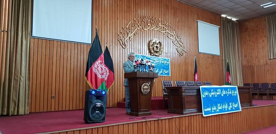 درخواست نمایندگان مجلس افغانستان برای توقف صدور شناسنامه های الکترونیک